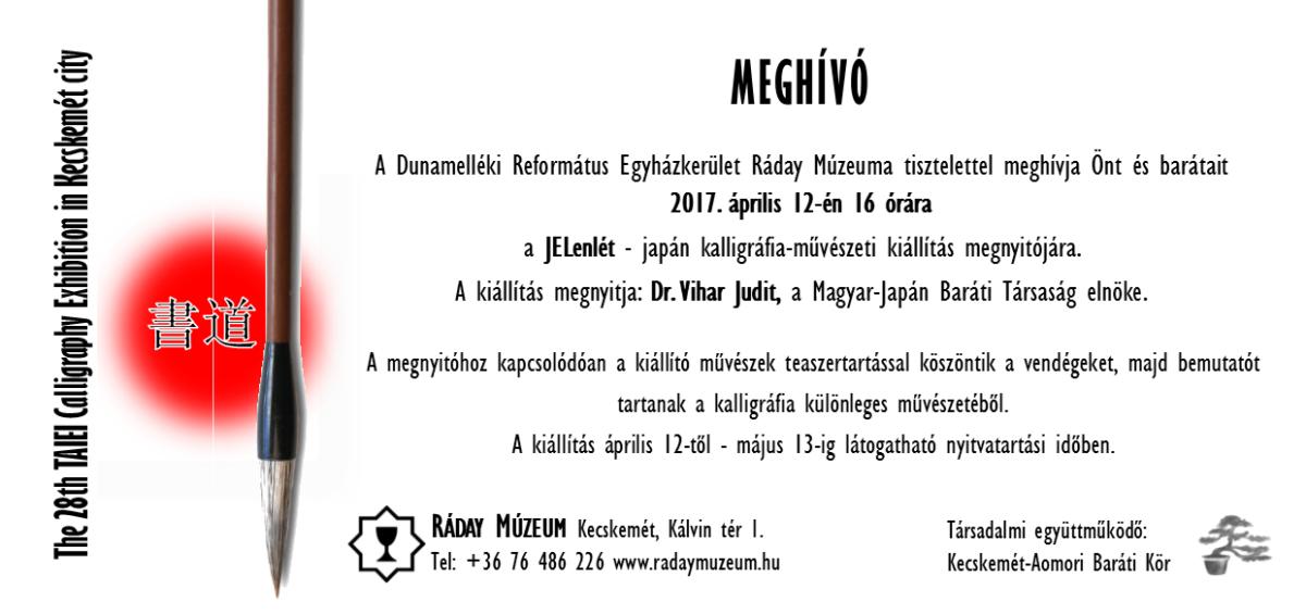 告知:第28回 泰永書展 in ケチュケメート市に関する記事まとめ